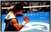 $武士道ボクシングⅡ
