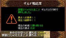 トラたんのREDSTONE日記-GV結果