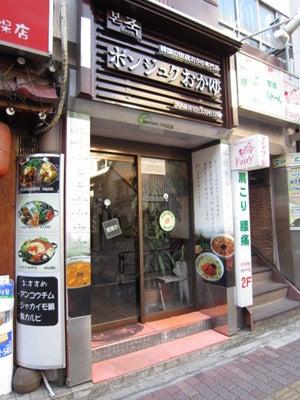 韓国料理サランヘヨ♪ I Love Korean Food-ボンジュク