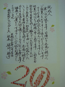 イマジンプラス社長 笹川祐子の感謝ブログ