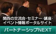 パートナーシップPlus交流会 関西ビジネスサテライト代表の日記