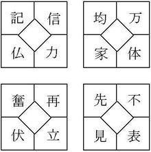 二字の熟語になるように漢字を ... : 四文字熟語 小学生 : 小学生