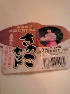 $kamkambiwakokoの風が吹いたらまた会いましょう-20110110230429.jpg