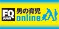 FQ JAPAN 男の育児オンライン