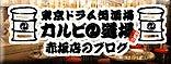 $花魁 居酒屋 こまち 新宿三丁目店-kda_banner110111