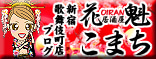 $花魁 居酒屋 こまち 新宿三丁目店-koika_banner110111