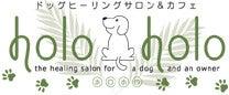 $ヒーリングライフを愛犬と☆ドッグヒーリングサロン&カフェholoholoの日記♪-ロゴ