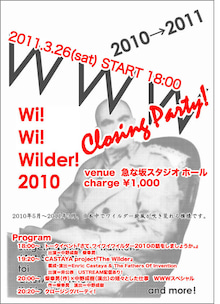 ワイワイワイルダー実行委員会のブログ-Closing Party!