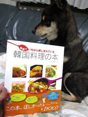 韓国料理サランヘヨ♪ I Love Korean Food-ナムリさん 韓国料理の本