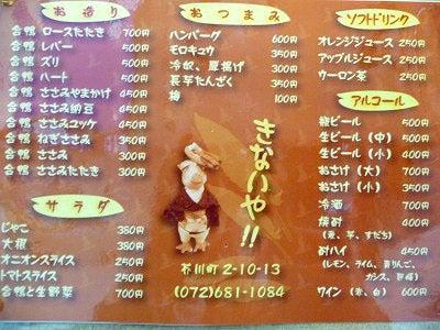 高槻えぇじゃないかそじゃないか ~大阪の北摂「高槻」を中心に写真で紹介するブログ~