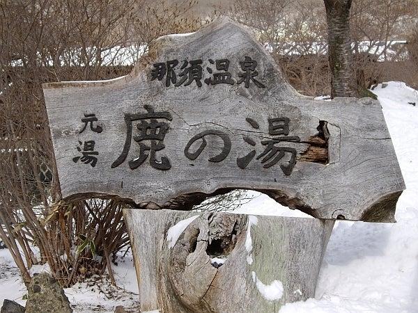 (足跡の足跡)めんたる系-元湯鹿の湯