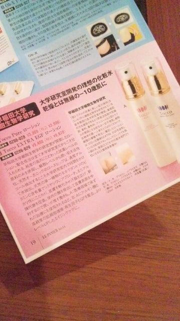 平山愛子オフィシャルブログ「キレイ学社長のキレイ主義生活」Powered by Ameba-DVC00417.jpg