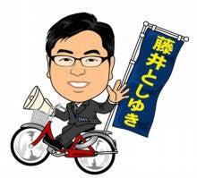 流山市議会議員 藤井俊行 オフィシャルブログ Powered by Ameba