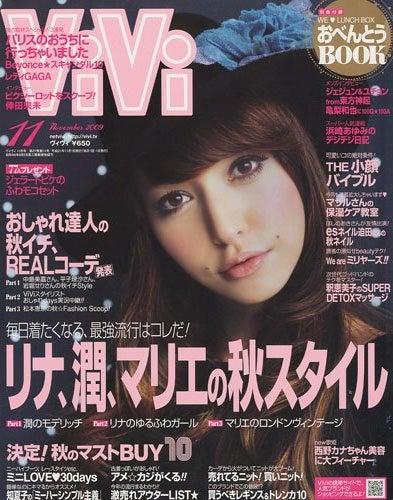 YOSA PARK Mana 麻布十番 オーナー Megumiのブログ-ViVi11月号