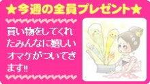 ミ☆ 女の子のための下着屋さん Lapin の  スタッフ日記 ☆彡
