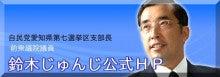 $須崎徳之のブログ