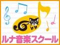 青森市内にあるピアノ音楽教室『ルナ音楽スクール』三浦春菜のはむはむの花歌-大