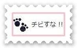 shokawanのガーデニング&気まぐれブログ-チビすな!!用バナー