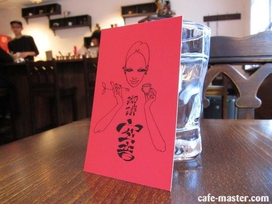カフェマスター公式ブログっ♪