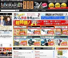 $プロ工具専門通販サイト「貴楽」 店長のブログ