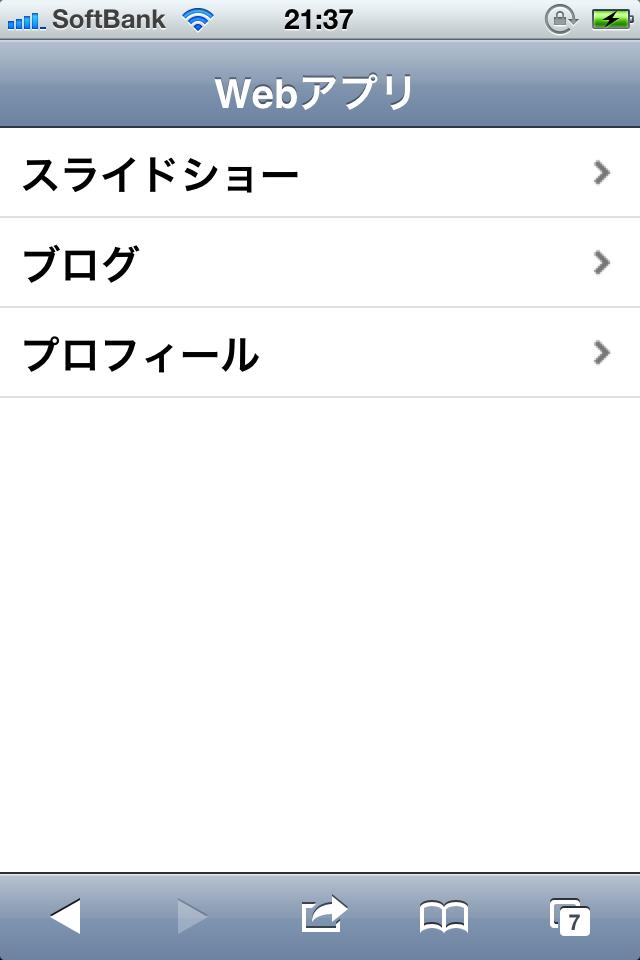 iPhoneぽいデザインを付ける