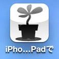 iPhoneアプリっぽいアイコン