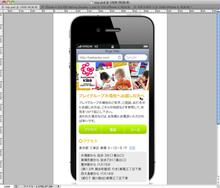 TML5/CSS3で作るスマートフォンサイトの基本