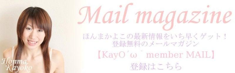メールマガジン「KayO member MAIL」