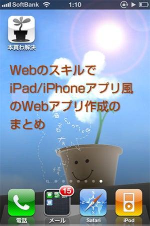 iPhone/iPad向けWebアプリ作成の基礎知識のまとめ