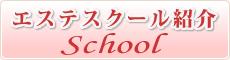 $エステスクール東京!  エステシャンになってプチ起業