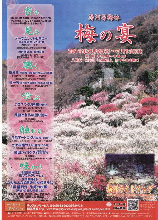 ブレッド&サーカス・ブログAbsolutely Delicious!-2011梅の宴