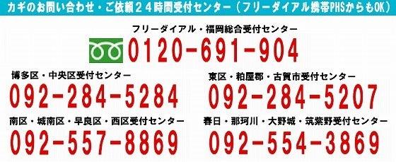 カギの救助隊24福岡のブログ