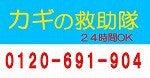 福岡市カギ交換格安鍵屋 カギの救助隊