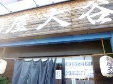 ろんじーの戯言-店