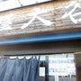 麺屋 大谷 11