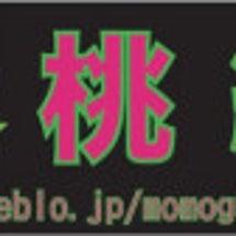 桃組のロゴマーク