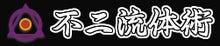 $凱旋塾塾長のブログ