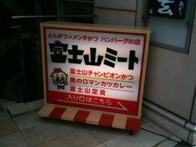 1000円以内!東京とんかつ食べ歩き-富士山ミート店頭