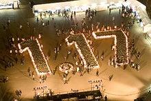 ユーヤエメリヤーエンコのブログ-1.17追悼行事(東遊園地