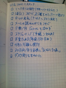 $赤坂ではたらくちょいダメリーマンのブログ-20110117221706.jpg
