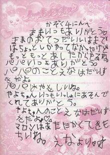 $★ ENAのえいっ!YAYOのえ~ん! ★-えなの手紙