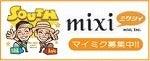 SOUTH mixi