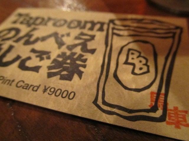 むーみーマンの輸血はビールでおねがい