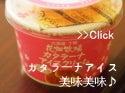 カタラーナアイスクリーム 口コミ