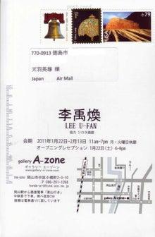 四國三郎のほにゃらら日記-201101 ギャラリーAゾーン表