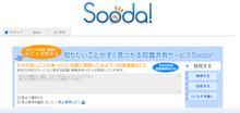 人気ブログコンサルタント倉田俊相の「0→1」実現ブログ powered by アメブロ-Sooda