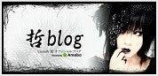 UnsraW勇企オフィシャルブログ「涅槃寂静」Powered by Ameba-哲_side