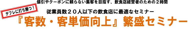 アイ・パートナーズ セミナー・相談会-飲食店セミナー