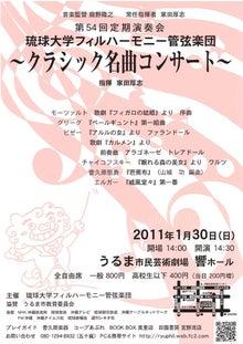 沖縄フィルハーモニー管弦楽団(沖フィル)のお部屋-琉フィル定演