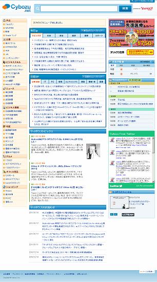 神泉で働くマジシャンのblog-Cybozu.net
